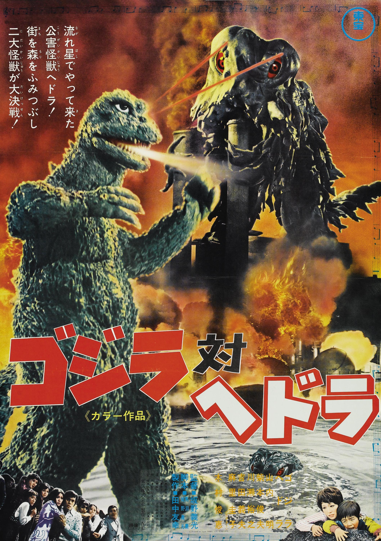 Godzilla vs. the Smoke Monster
